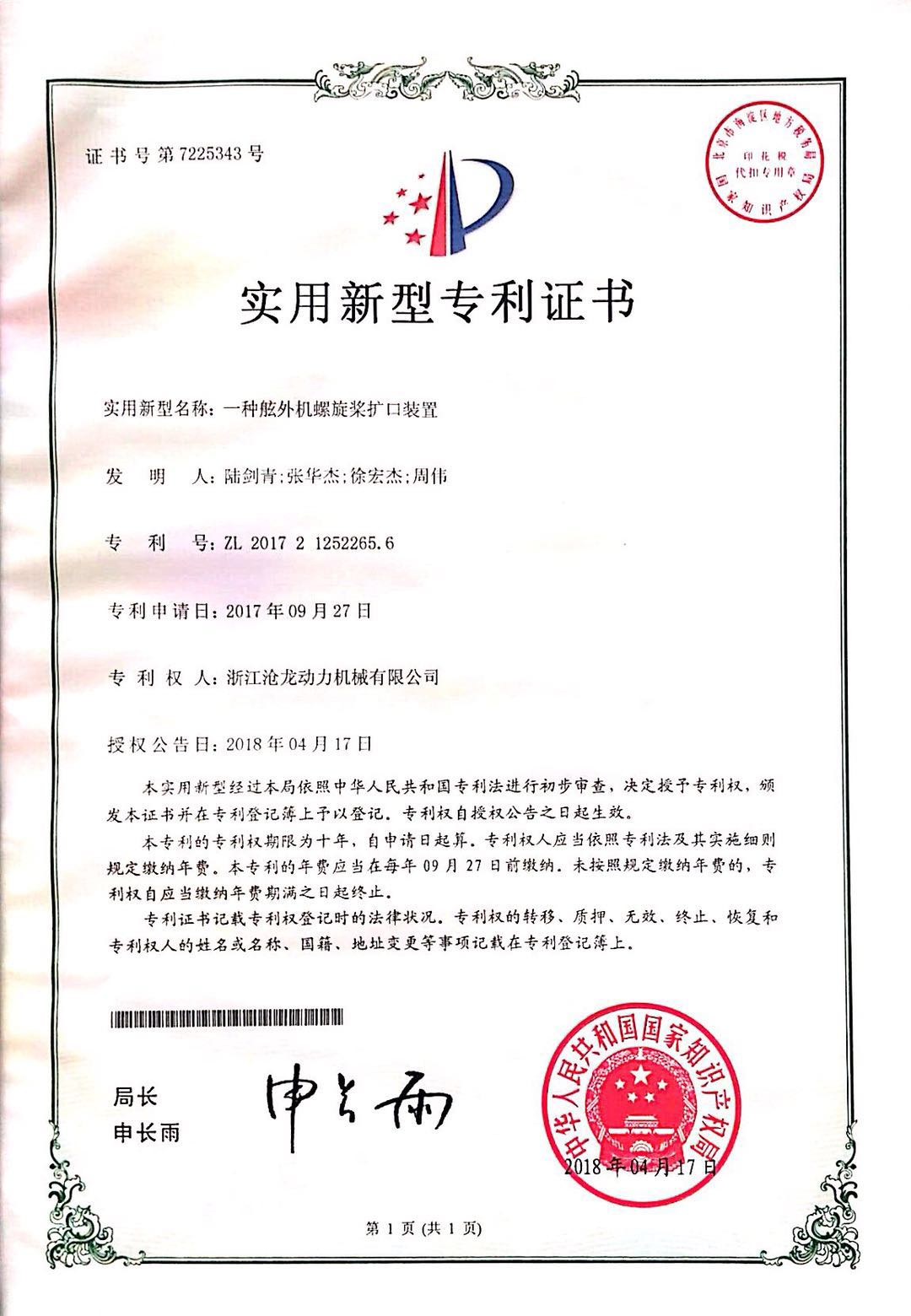 Propeller Utility Model Patents